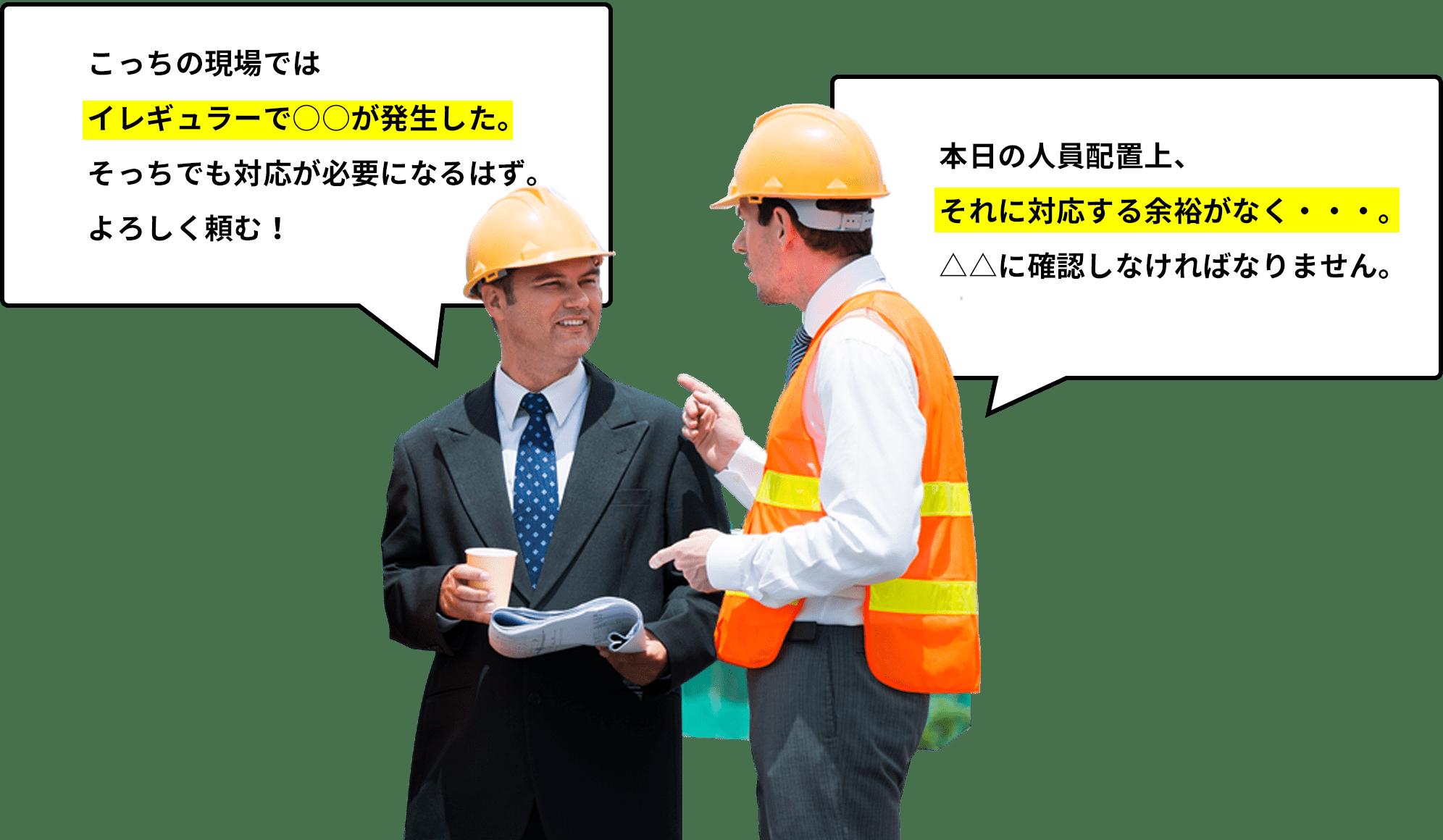 建築業の現場