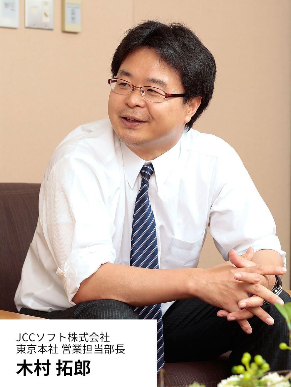 JCCソフト 東京支社営業部課長