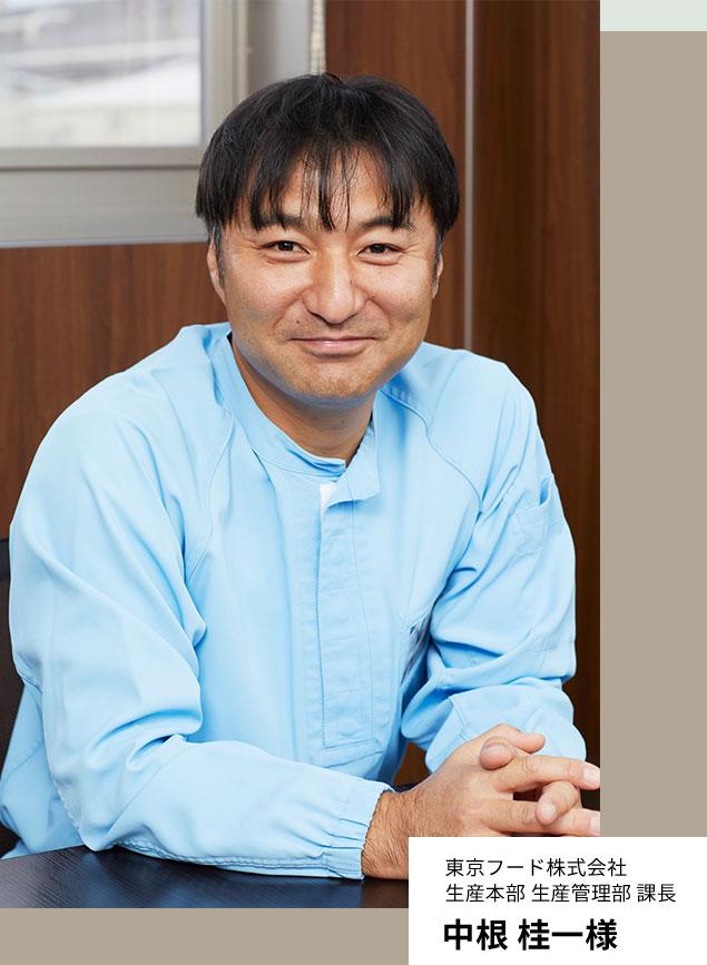 東京フード 生産本部 生産管理部 課長