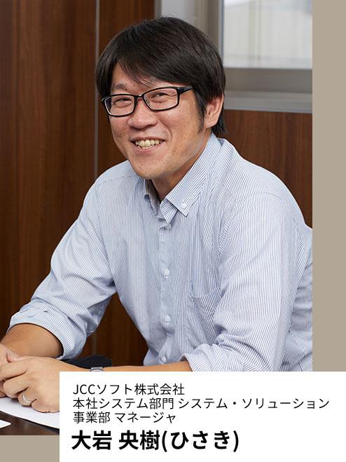 JCCソフト 本社システム部門 システム・ソリューション事業部 マネージャ