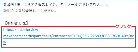 参加者URLをクリック